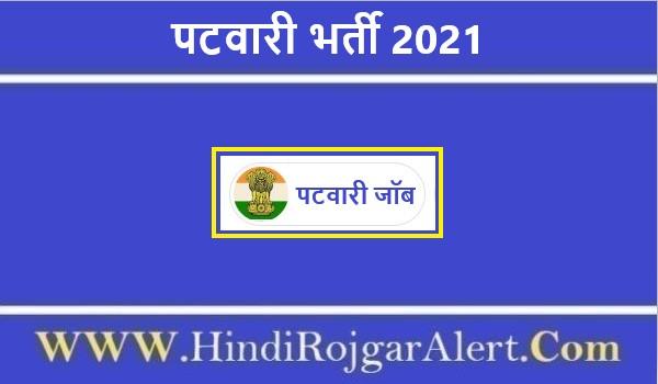 पटवारी भर्ती 2021 Patwari Jobs के लिए आवेदन