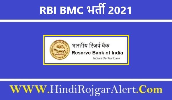 RBI BMC भर्ती 2021 RBI BMC Jobs के लिए आवेदन