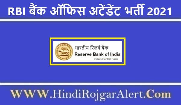 RBI Office Attendant Recruitment 2021   आरबीआई ऑफिस अटेंडेंट जॉब