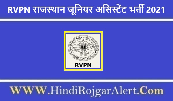 Rajasthan RVPN Recruitment 2021 | राजस्थान विद्युत कंपनी जॉब