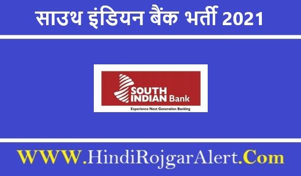 साउथ इंडियन बैंक भर्ती 2021 South Indian Bank Jobs के लिए आवेदन