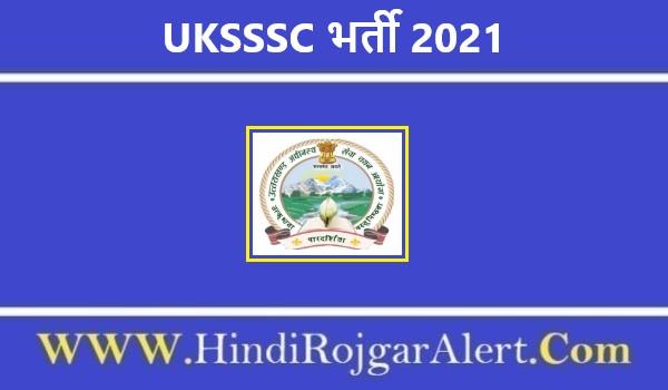 UKSSSC भर्ती 2021 UK Subordinate Services Selection Commission Jobs के लिए आवेदन