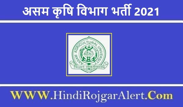 Assam Agriculture Department Recruitment 2021   असम कृषि विभाग जॉब