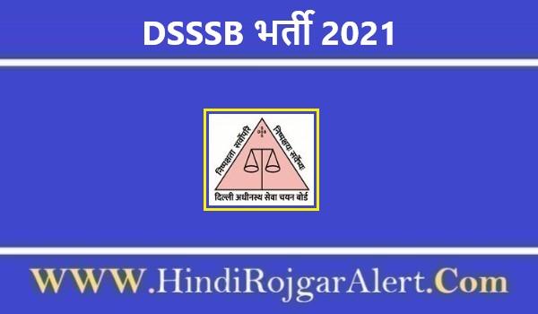 Delhi Subordinate Services Selection Board Recruitment 2021 | DSSSB भर्ती 2021