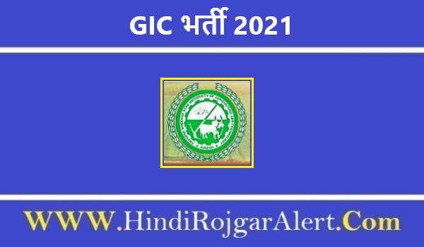 GIC भर्ती 2021 असिस्टेंट मैनेजर 44 पदों के लिए आवेदन