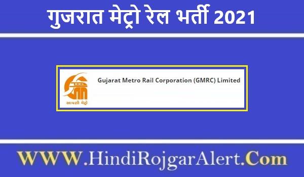 Gujarat GMRCL Recruitment 2021 | गुजरात मेट्रो रेल भर्ती 2021