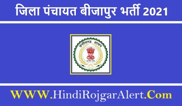 Karyalay Zila Panchayat Bijapur Recruitment 2021 | जिला पंचायत बीजापुर सीधी भर्ती 2021