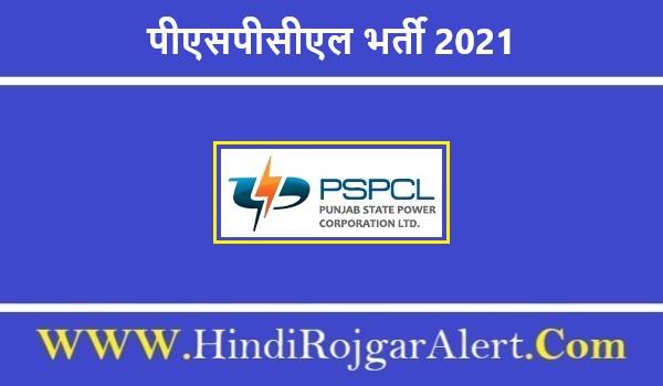 PSPCL Clerk Recruitment 2021 |  पीएसपीसीएल भर्ती 2021