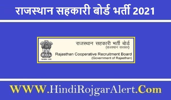 Rajasthan Sahkari Cooperative Board Recruitment 2021     राजस्थान सहकारी बोर्ड भर्ती 2021