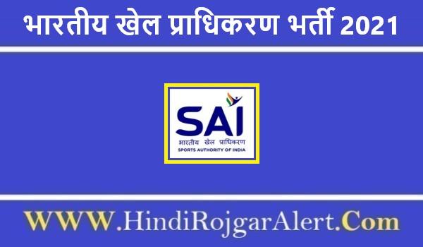 SAI Recruitment 2021   भारतीय खेल प्राधिकरण भर्ती 2021