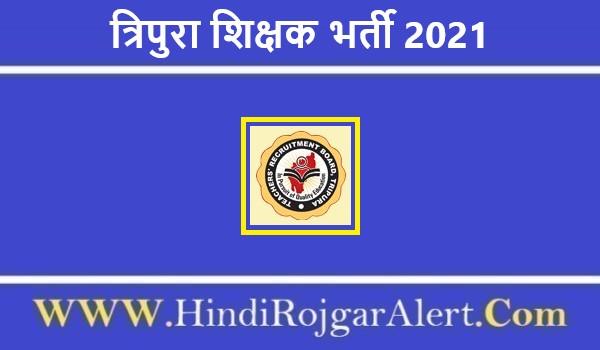 Tripura Teacher Recruitment 2021   त्रिपुरा शिक्षक भर्ती 2021
