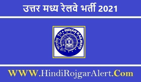 Uttar Madhya Railway Recruitment 2021    उत्तर मध्य रेलवे भर्ती 2021