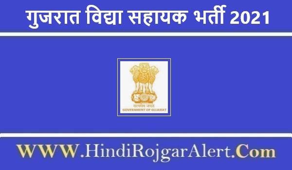Gujarat Vidhya Sahayak Recruitment 2021   गुजरात विद्या सहायक भर्ती 2021