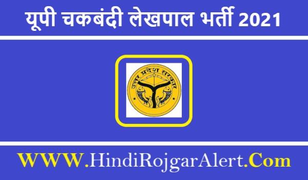 UP Chakbandi Lekhpal Vacancy 2021  यूपी चकबंदी लेखपाल भर्ती 2021