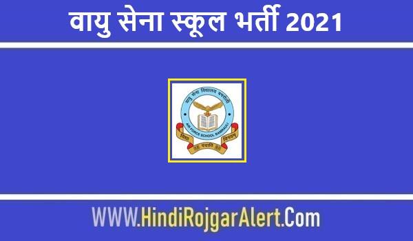 Air Force School Jobs Bharti 2021   वायु सेना स्कूल भर्ती 2021