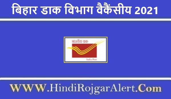 Bihar Postal Circle GDS Recruitment 2021   बिहार डाक विभाग वैकैंसीय 2021