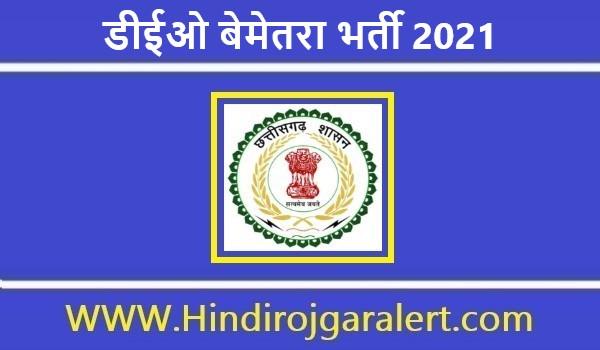DEO Bemetara Jobs Bharti 2021  |  डीईओ बेमेतरा भर्ती 2021