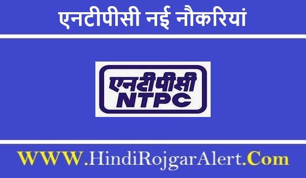 NTPC Jobs Bharti 2021  |   एनटीपीसी नई नौकरियां