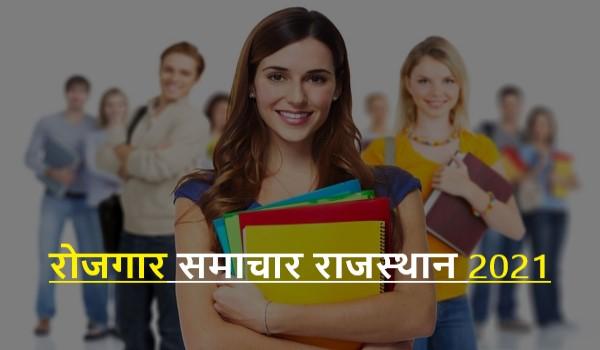 Rojgar Samachar Rajasthan In Hindi 2021     रोजगार समाचार राजस्थान Apply Now !