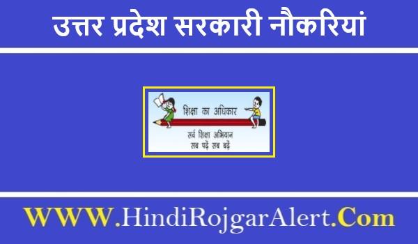 Uttar Pradesh Sakari Job 2021  |  उत्तर प्रदेश सरकारी नौकरियां