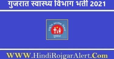Gujarat Swasthya Vibhag Jobs Bharti 2021   गुजरात स्वास्थ्य विभाग भर्ती 2021