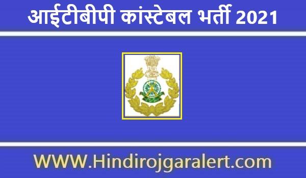 ITBP Constable Jobs Bharti 2021  |  आईटीबीपी कांस्टेबल भर्ती 2021