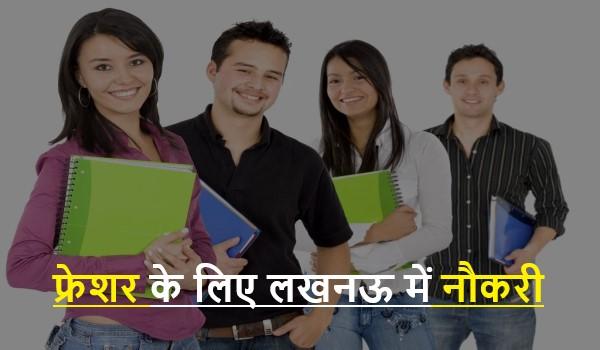 Jobs In Lucknow For Freshers 2021 | फ्रेशर के लिए लखनऊ में नौकरी