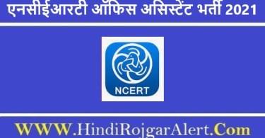NCERT Jobs Bharti 2021   एनसीईआरटी ऑफिस असिस्टेंट भर्ती 2021