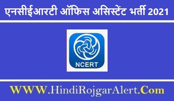 NCERT Jobs Bharti 2021  |   एनसीईआरटी ऑफिस असिस्टेंट भर्ती 2021