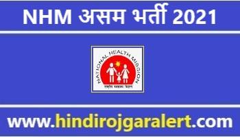 NHM Assam Jobs Bharti 2021  |   NHM असम भर्ती 2021