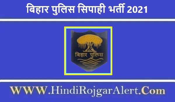Bihar Police Constable Recruitment 2021   बिहार पुलिस सिपाही भर्ती 2021