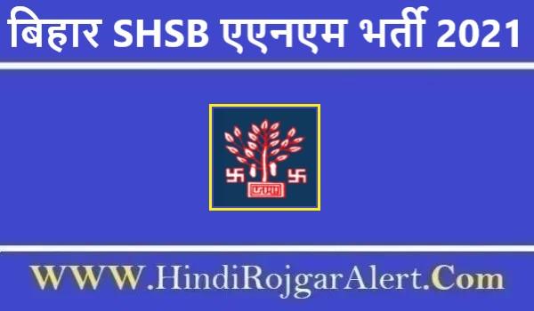 Bihar SHSB ANM Jobs Bharti 2021    बिहार SHSB एएनएम भर्ती 2021