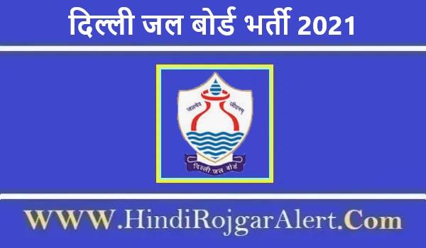 Delhi Jal Board Recruitment 2021   दिल्ली जल बोर्ड भर्ती 2021