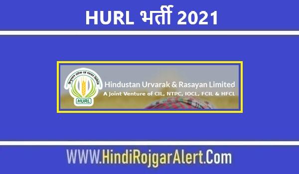 HURL Jobs Bharti 2021 | हिंदुस्तान उर्वरक और रसायन लिमिटेड भर्ती 2021