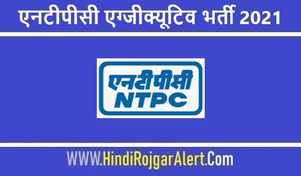 NTPC Executive Jobs Bharti 2021   एनटीपीसी एग्जीक्यूटिव भर्ती 2021