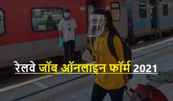Railway Jobs Online Form 2021 |  रेलवे जॉब ऑनलाइन फॉर्म 2021