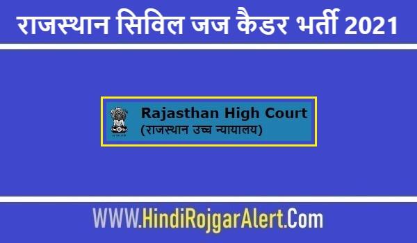 Rajasthan Civil Judge Cadre Jobs Bharti 2021 | राजस्थान सिविल जज कैडर भर्ती 2021