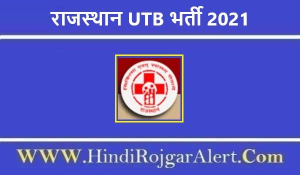 Rajasthan UTB Jobs Bharti 2021     राजस्थान UTB भर्ती 2021