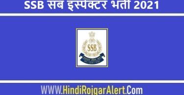 SSB Sub Inspector Jobs Bharti 2021 | एसएसबी सब इंस्पेक्टर भर्ती 2021