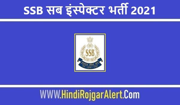 SSB Sub Inspector Jobs Bharti 2021    एसएसबी सब इंस्पेक्टर भर्ती 2021