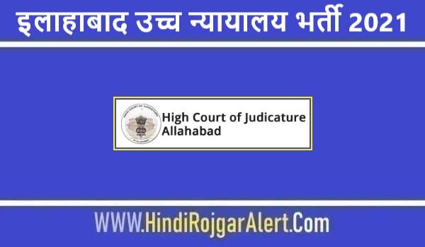 Allahabad High Court RO ARO Jobs Bharti 2021 | इलाहाबाद उच्च न्यायालय आरओ एआरओ भर्ती 2021