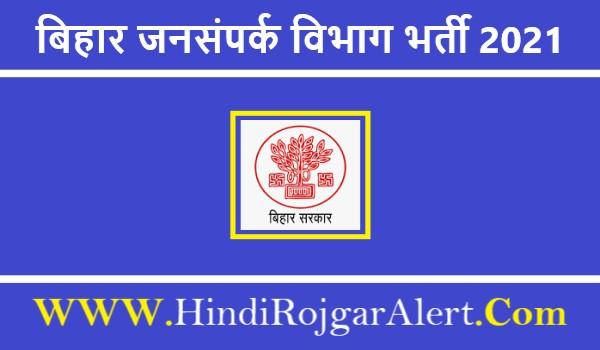 Bihar PRD Mali Recruitment 2021 बिहार जनसंपर्क विभाग भर्ती 2021