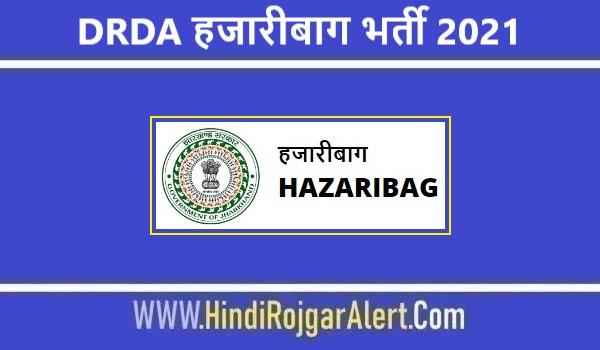 DRDA Hazaribagh Jobs Bharti 2021   जिला ग्रामीण विकास एजेंसी हजारीबाग भर्ती 2021