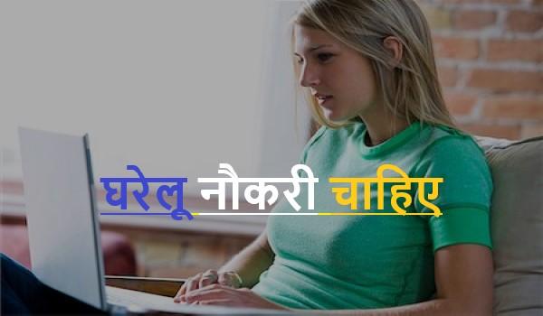 Gharelu Naukari Chahie | घरेलू नौकरी चाहिए