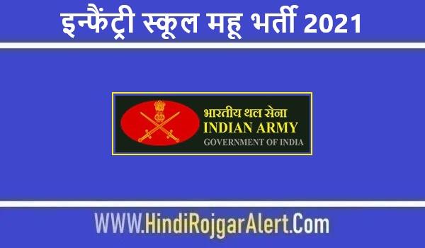 Infantry School Mhow Jobs Bharti 2021 | इन्फैंट्री स्कूल महू भर्ती 2021