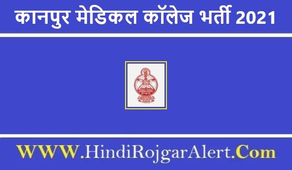 Kanpur Medical College Jobs Bharti 2021   कानपुर मेडिकल कॉलेज भर्ती 2021