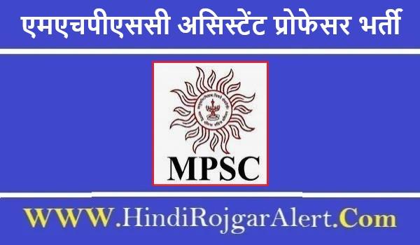 MHPSC Assistant Professor Jobs Bharti 2021 | एमएचपीएससी असिस्टेंट प्रोफेसर भर्ती 2021