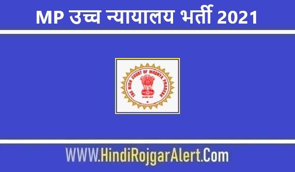 MP High Court Jobs Bharti 2021 | मध्य प्रदेश उच्च न्यायालय भर्ती 2021