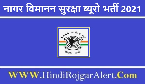 Nagar Vimanan Suraksha Bureau Bharti 2021 | नागर विमानन सुरक्षा ब्यूरो भर्ती 2021