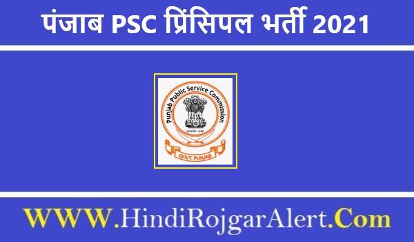 Punjab PSC Principal Jobs Bharti 2021 | पंजाब PSC प्रिंसिपल भर्ती 2021